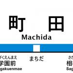 小田急線 – 町田駅|駅カタログ2018