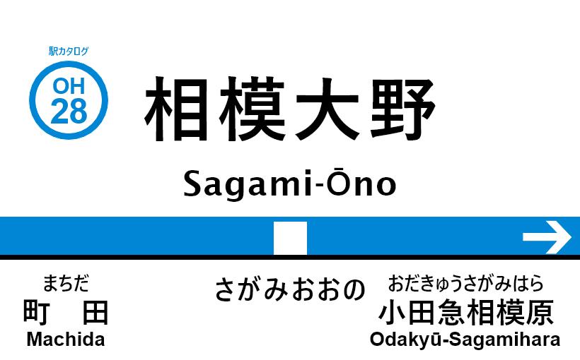 小田急線 – 相模大野駅|駅カタログ2018