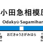 小田急線 – 小田急相模原駅|駅カタログ2018