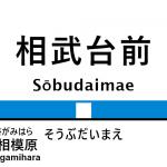小田急線 – 相武台前駅|駅カタログ2018