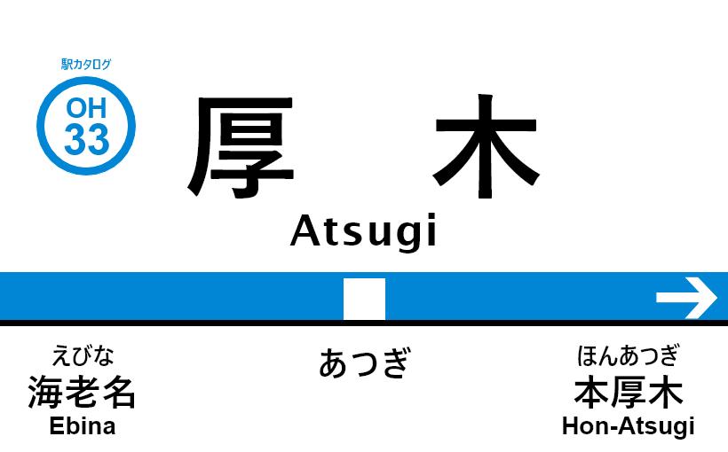 小田急線 – 厚木駅 駅カタログ2018