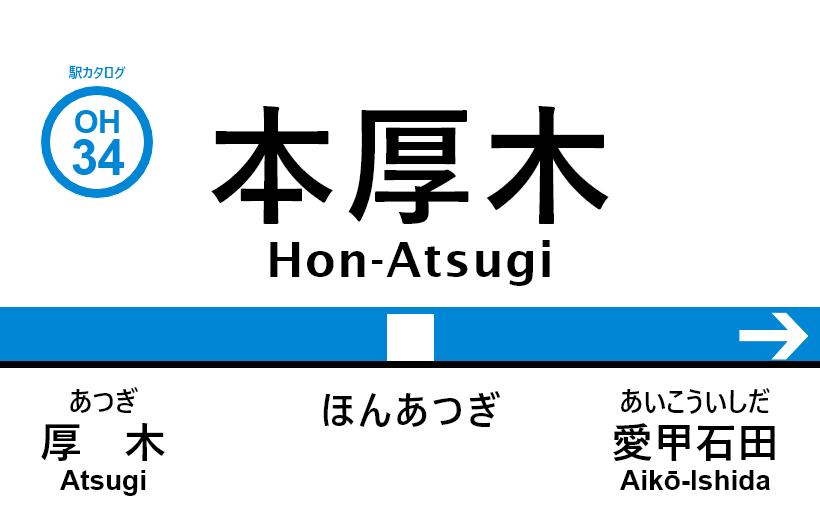 小田急線 – 本厚木駅|駅カタログ2018