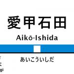 小田急線 – 愛甲石田駅|駅カタログ2018