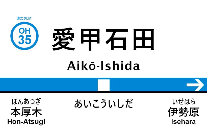 小田急線 – 愛甲石田駅 駅カタログ2018