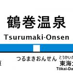 小田急線 – 鶴巻温泉駅|駅カタログ2018