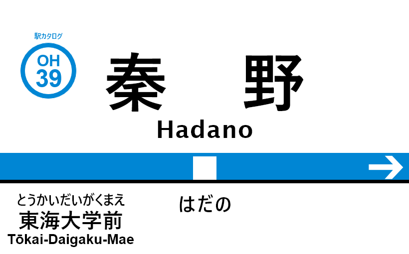 小田急線 – 秦野駅 駅カタログ2018