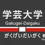 東急東横線 – 学芸大学駅|駅カタログ2018