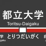 東急東横線 – 都立大学駅|駅カタログ2018
