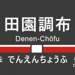 東急東横線 – 田園調布駅|駅カタログ2018