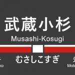 東急東横線 – 武蔵小杉駅|駅カタログ2018
