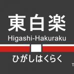 東急東横線 – 東白楽駅|駅カタログ2018