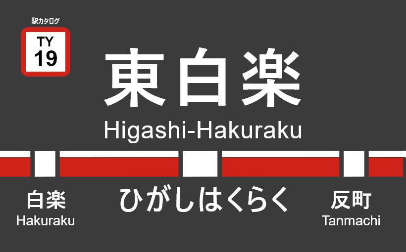 東急東横線 – 東白楽駅 駅カタログ2018