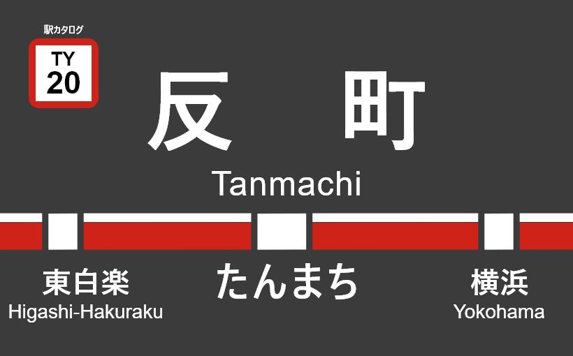 東急東横線 – 反町駅|駅カタログ2018
