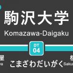 東急田園都市線 – 駒沢大学駅|駅カタログ2018