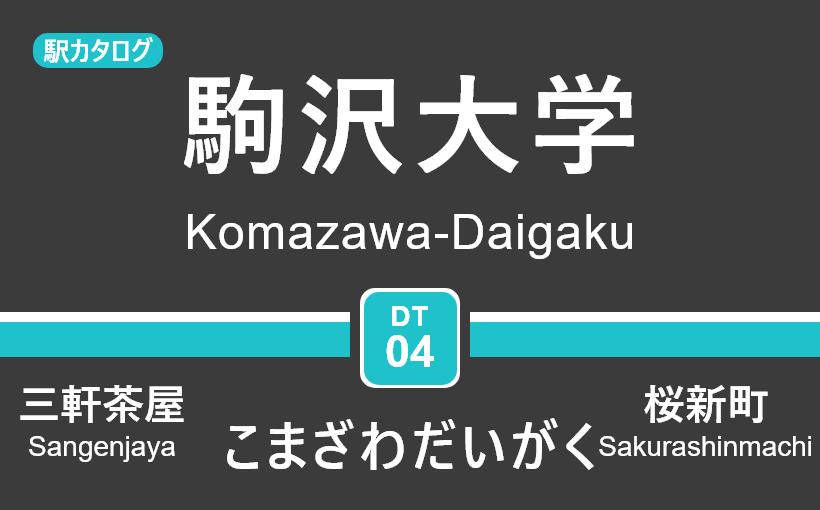 東急田園都市線 – 駒沢大学駅 駅カタログ2018