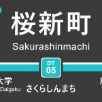 東急田園都市線 – 桜新町駅 駅カタログ2018