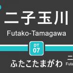 東急田園都市線 – 二子玉川駅|駅カタログ2018