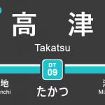 東急田園都市線 – 高津駅|駅カタログ2018