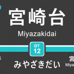 東急田園都市線 – 宮崎台駅|駅カタログ2018