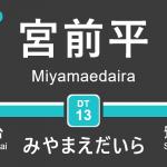 東急田園都市線 – 宮前平駅|駅カタログ2018