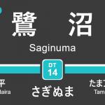 東急田園都市線 – 鷺沼駅|駅カタログ2018