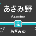 東急田園都市線 – あざみ野駅|駅カタログ2018