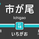 東急田園都市線 – 市が尾駅|駅カタログ2018