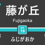 東急田園都市線 – 藤が丘駅|駅カタログ2018