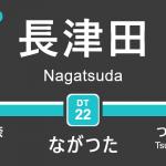 東急田園都市線 – 長津田駅|駅カタログ2018