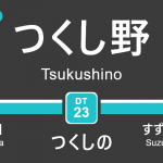 東急田園都市線 – つくし野駅|駅カタログ2018