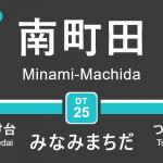 東急田園都市線 – 南町田駅|駅カタログ2018
