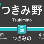 東急田園都市線 – つきみ野駅|駅カタログ2018