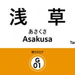 東京メトロ銀座線 – 浅草駅|駅カタログ2018