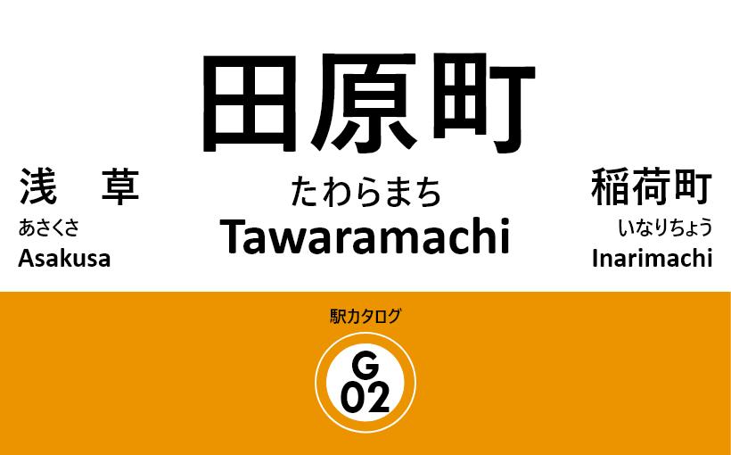 東京メトロ銀座線 – 田原町駅 駅カタログ2018