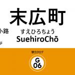東京メトロ銀座線 – 末広町駅|駅カタログ2018