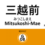 東京メトロ銀座線 – 三越前駅|駅カタログ2018