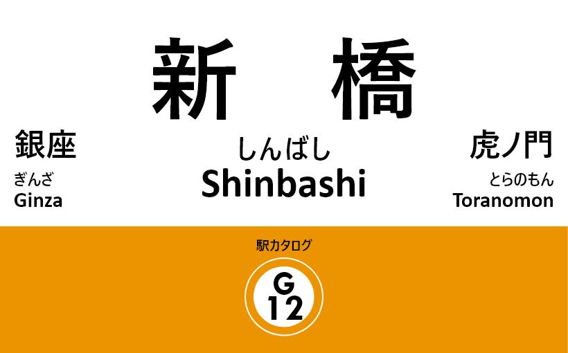 東京メトロ銀座線 – 新橋駅|駅カタログ2018