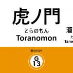 東京メトロ銀座線 – 虎ノ門駅|駅カタログ2018