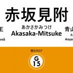 東京メトロ銀座線 – 赤坂見附駅|駅カタログ2018