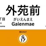 東京メトロ銀座線 – 外苑前駅|駅カタログ2018