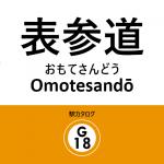 東京メトロ銀座線 – 表参道駅|駅カタログ2018
