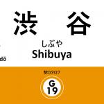 東京メトロ銀座線 – 渋谷駅|駅カタログ2018