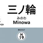 東京メトロ日比谷線 – 三ノ輪駅|駅カタログ2018