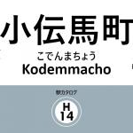 東京メトロ日比谷線 – 小伝馬町駅|駅カタログ2018