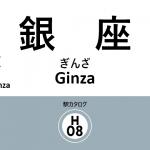 東京メトロ日比谷線 – 銀座駅|駅カタログ2018