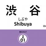 東京メトロ副都心線 – 渋谷駅|駅カタログ2018