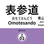 東京メトロ半蔵門線 – 表参道駅|駅カタログ2018