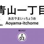 東京メトロ半蔵門線 – 青山一丁目駅|駅カタログ2018