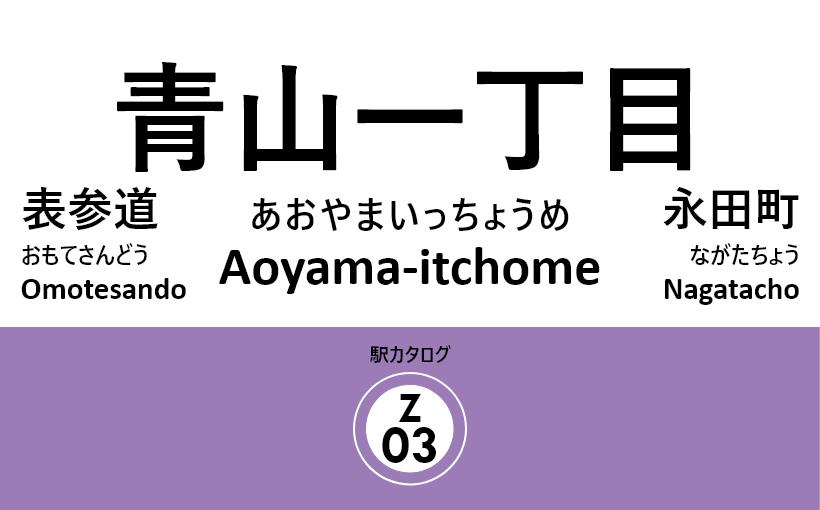 東京メトロ半蔵門線 – 青山一丁目駅 駅カタログ2018