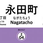 東京メトロ半蔵門線 – 永田町駅|駅カタログ2018